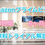 Amazonプライムビデオを無料トライアルで実際に無料体験しよう!登録方法を解説!