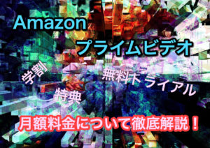 Amazonプライムビデオの料金について徹底解説!特典が満載!学生は半額!