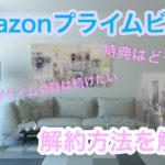 Amazonプライムビデオの解約方法を画像入りで徹底解説!簡単に解約できます。