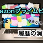 Amazonプライムビデオの履歴を今すぐ消したい方に必見!スマホ・PCで簡単ステップで今すぐ削除!