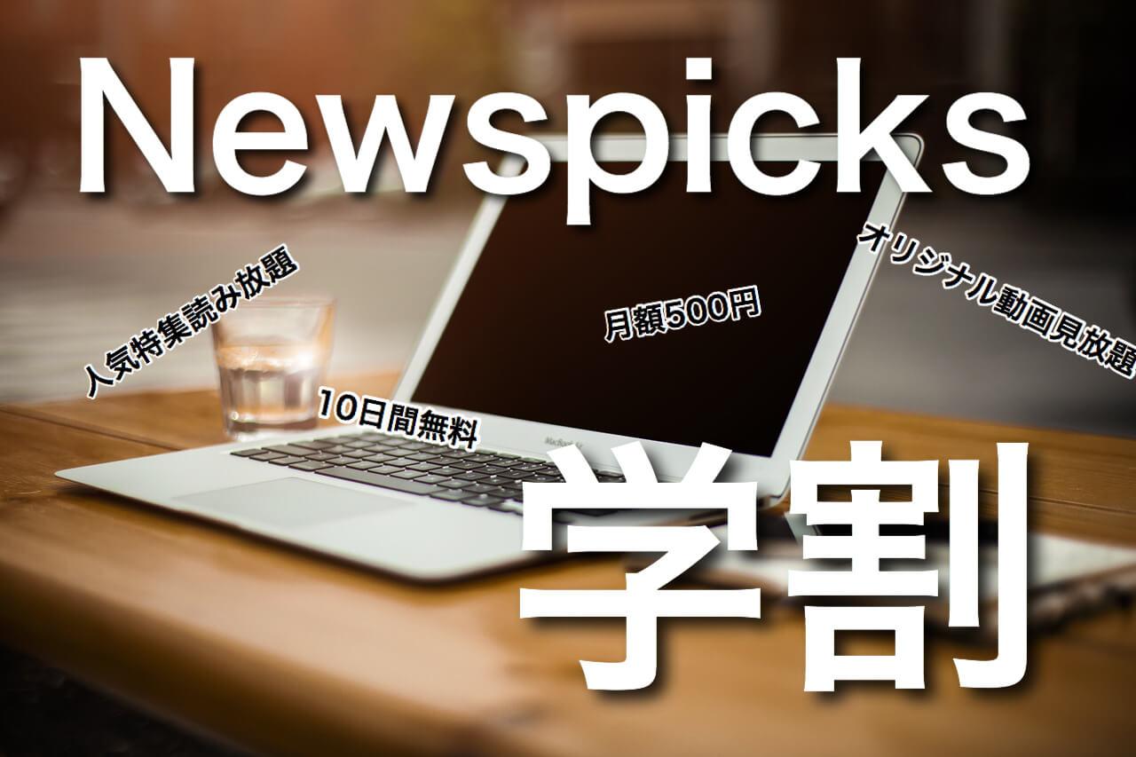 Newspicksの学割を徹底解説!学生は月額500円で自身をアップデート!ビジネスの先端を知ろう