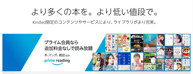 Kindleでのまとめ買いで【お得】