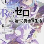 リゼロのアニメの続きは原作の何巻から?【お得】に読む方法を解説!