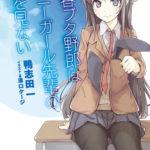 青春ブタ野郎のアニメの続きは原作の何巻から?【お得】に読む方法を解説!